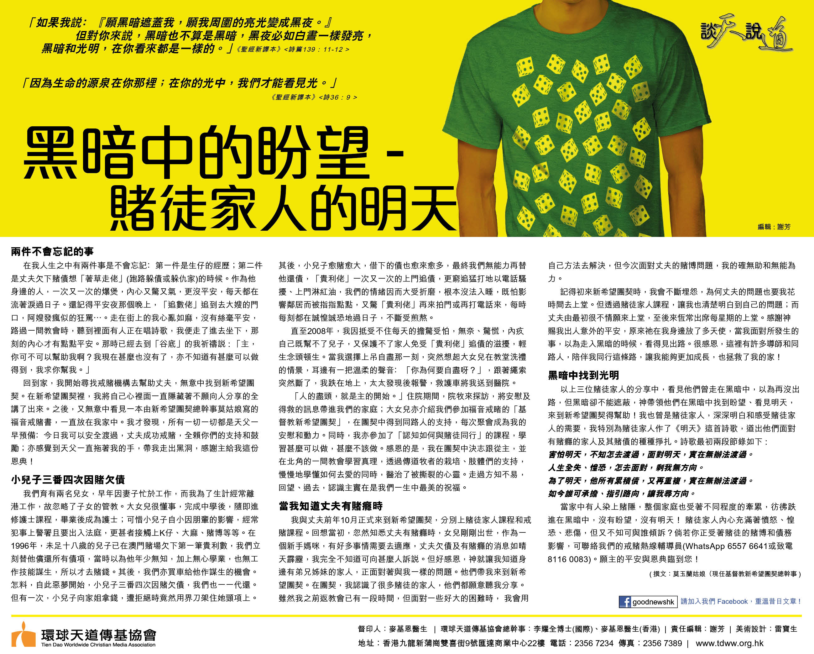 2019 tiandao article